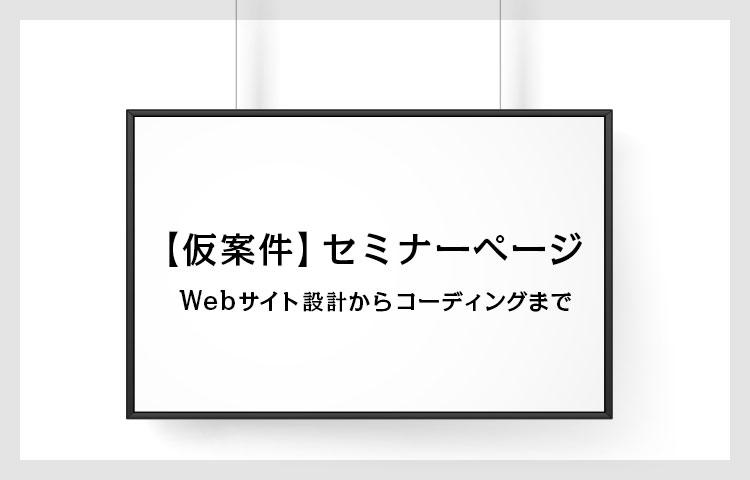 Webサイト設計からコーディングまで
