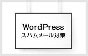 WordPress Contact Form 7 のスパムメール対策