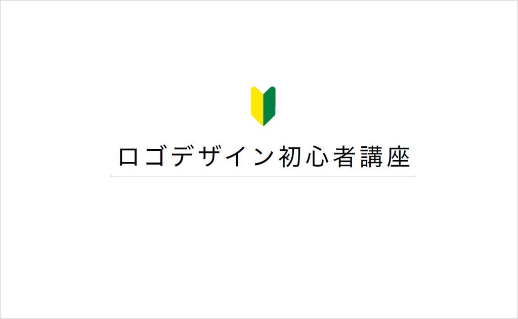 ロゴデザイン初心者講座