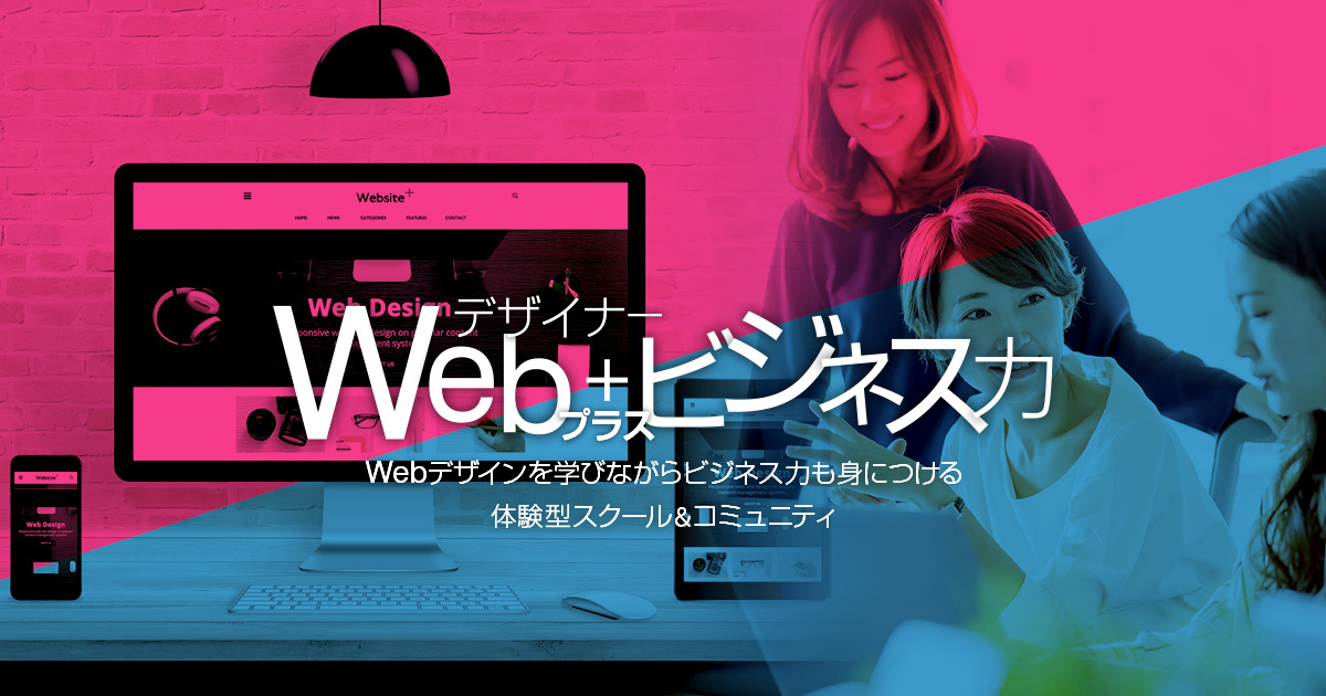 Webデザインとビジネス力を磨く!体験型Webデザインスクール・コミュニティ|Webクリエイターズオンライン