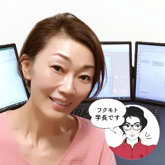 Webクリエイターズオンラインスクール 学長 フクモトトモコ