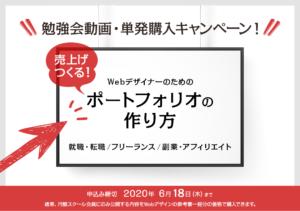 売上作る!ポートフォリオ勉強会動画・単発購入キャンペーン