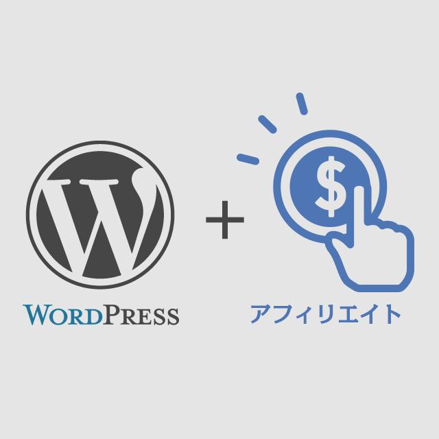 Web未経験でWeb業界に転職できた決め手となったブログ・アフィリエイトで収益を上げる方法
