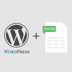 WordPressとアメブロの使い分け