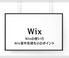 Wixの使い方とWix案件の見積もりのポイント