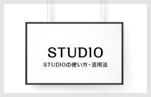 ノーコード STUDIOの使い方・活用法