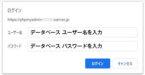 phpMyAdminへのログイン画面
