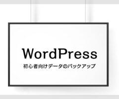 簡単インストールしか知らない人必見!WordPress初心者向けデータのバックアップ
