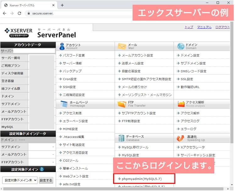 エックスサーバーのサーバーパネルからphpMyAdminへログインできる