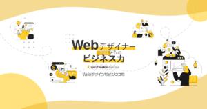 独学・フリーランス・在宅・SNS疲れのWebデザイナーがビジネス力を磨く!| Webクリエイターズ オンラインスクール・オンラインサロン