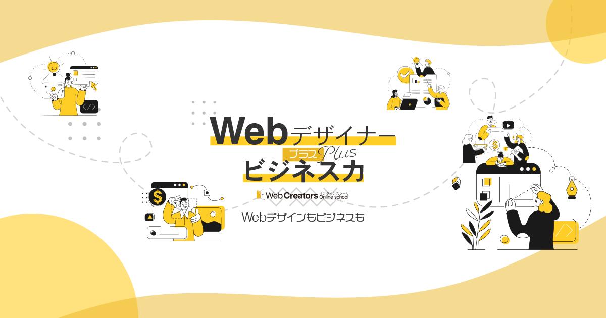 Webクリエイターズスクール・オンラインサロン