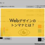 Webデザインのトンマナとは?役割、項目、決め方を図解でわかりやすく解説