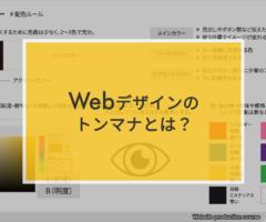 Webデザインのトンマナ(トーン&マナー)とは?役割、項目、決め方、向き合い方