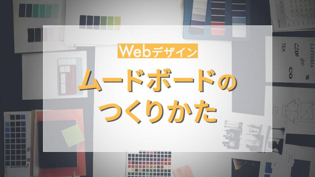 Webデザインのムードボードの作り方